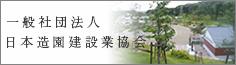 一般社会法人日本造園建設業界奈良支部